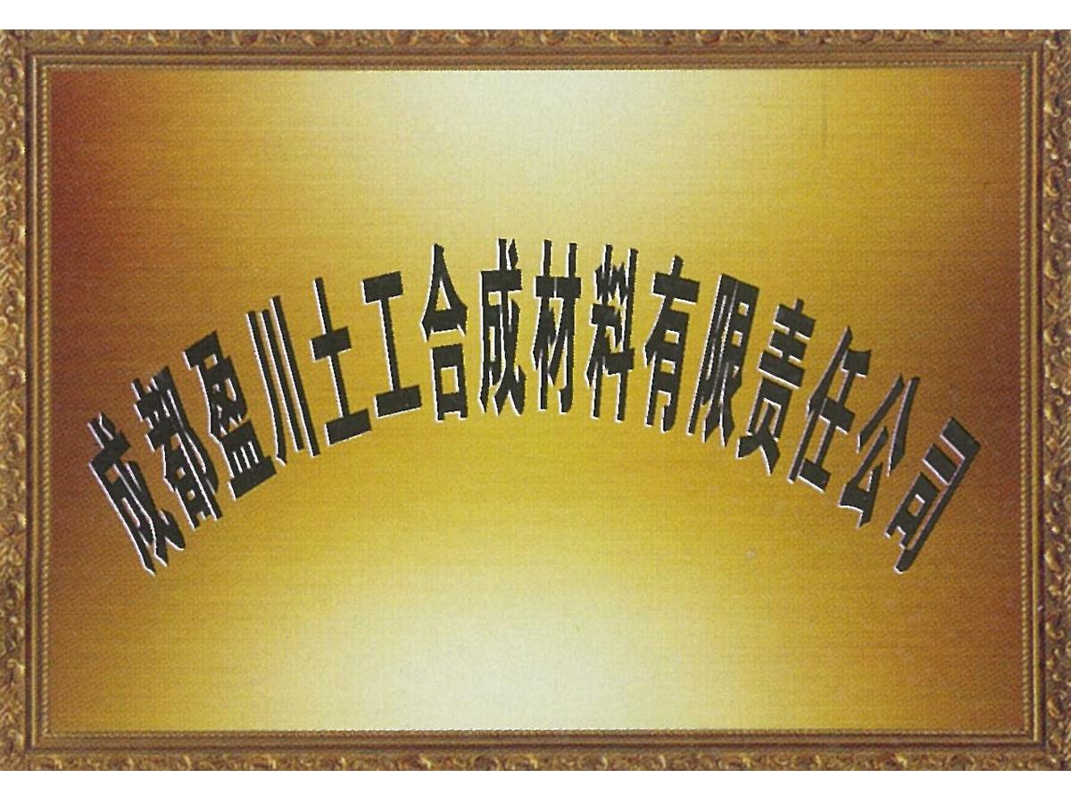 成都盈川土工合成材料有限责任公司